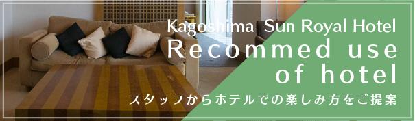 Kagoshima Sun Royal Hotel Concierge スタッフからホテルでの楽しみ方をご提案