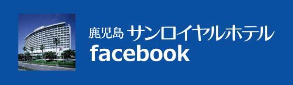 鹿児島サンロイヤルホテルfacebook