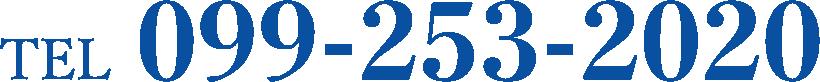 099-253-2020